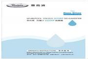 惠而浦 SS209P清‧新空气系列抽湿机 用户手册
