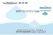 惠而浦 SS109清‧新空气系列抽湿机 用户手册