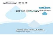 惠而浦 SS209清‧新空气系列抽湿机 用户手册