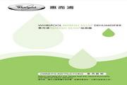 惠而浦 SS107清‧新空气系列抽湿机 用户手册