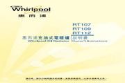 惠而浦 RT112暖炉 用户手册