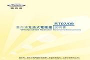 惠而浦 RT09第六感恆温充油式暖炉 用户手册