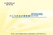 惠而浦 RT07第六感恆温充油式暖炉 用户手册