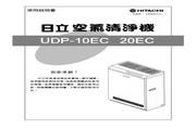 日立 UDP-10EC空气清新机 使用说明书