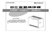 日立 UDP-20EC空气清新机 使用说明书