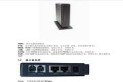 AG-188N网关用户手册