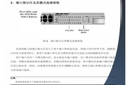 Allied Telesyn at-8024快速以太网交换机说明书