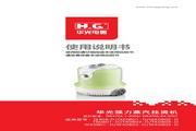 华光 蒸汽挂烫机QX08-D 使用说明书