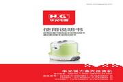 华光 蒸汽挂烫机TX0802-D 使用说明书