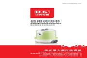 华光 蒸汽挂烫机TX0803-D 使用说明书