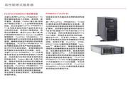 FUJITSU PRIMERGY TX300 S6 塔式服务器说明书