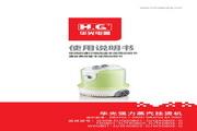 华光 蒸汽挂烫机WX0801-D 使用说明书