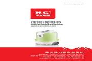 华光 蒸汽挂烫机WX0802-D 使用说明书