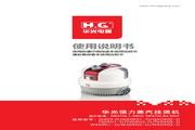 华光 蒸汽挂烫机QX09-D 使用说明书