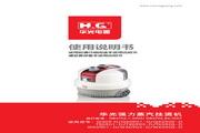 华光 蒸汽挂烫机TX0901-D 使用说明书