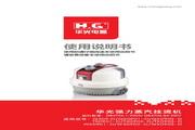 华光 蒸汽挂烫机WX0901-D 使用说明书