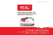 华光 蒸汽挂烫机WX0902-D 使用说明书