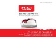华光 蒸汽挂烫机WX0903-D 使用说明书