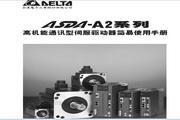 AELTA ASD-A2系列高机能通讯型伺服器使用手册