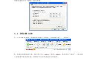 HAME MIFI A8无线路由器用户手册