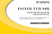 佳能IXUS 115 HS数码相机 使用说明书