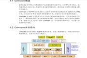 华为AR46路由器用户手册