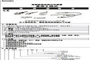 奥托尼克斯 PRA18-5DN2型圆柱耐弧光型接近传感器 使用说明书
