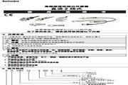 奥托尼克斯 PRA30-10DN2型圆柱耐弧光型接近传感器 使用说明书
