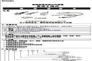 奥托尼克斯 PRA30-10DP型圆柱耐弧光型接近传感器 使用说明书