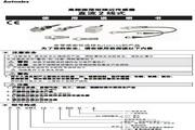 奥托尼克斯 PRAT30-10DO型圆柱耐弧光型接近传感器 使用说明书