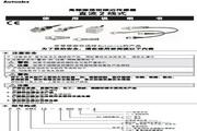 奥托尼克斯 PSNT17-5DCU型高频振荡型接近传感器 使用说明书