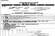 奥托尼克斯 PSNT17-5DOU型高频振荡型接近传感器 使用说明书