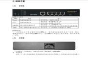 金浪KN-S10810安全网关路由器使用说明书