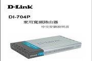 D-Link DI-704P家用宽频路由器中文安装说明书