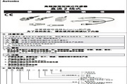 奥托尼克斯 PRCMT30-15DC-I型高频振荡型接近传感器 使用说明书