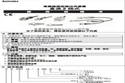 奥托尼克斯 PRWT30-15DC-I型高频振荡型接近传感器 使用说明书