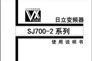 日立SJ700-075HFF2型变频器使用说明书