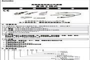 奥托尼克斯 PRT30-10DC型高频振荡型接近传感器 使用说明书