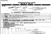 奥托尼克斯 PRT30-10DO型高频振荡型接近传感器 使用说明书