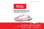 华光 蒸汽挂烫机WY2001-H 使用说明书