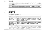 锐捷网络RG-S3750系列交换机说明书