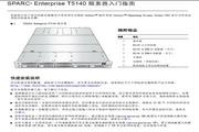 FUJITSU SPARC Enterprise T5140服务器说明书