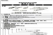 奥托尼克斯 PRWT30-10DC型高频振荡型接近传感器 使用说明书