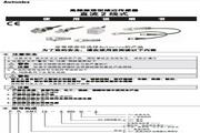 奥托尼克斯 PRCMT18-8DC-I型高频振荡型接近传感器 使用说明书