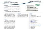 AT-GS950系列可网管千兆接入交换机说明书