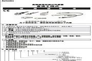 奥托尼克斯 PRMT18-8DO型高频振荡型接近传感器 使用说明书