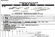 奥托尼克斯 PRMT18-8DC型高频振荡型接近传感器 使用说明书