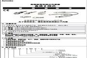 奥托尼克斯 PRWT18-8DO-I型高频振荡型接近传感器 使用说明书