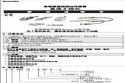 奥托尼克斯 PRWT18-8DC型高频振荡型接近传感器 使用说明书