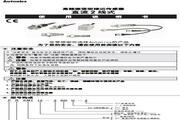奥托尼克斯 PRT18-8DC型高频振荡型接近传感器 使用说明书